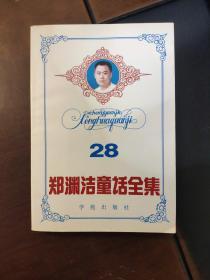 郑渊洁童话全集28