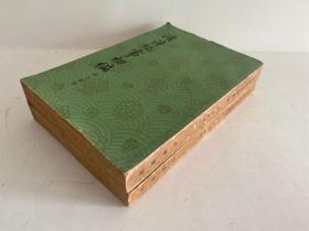 《清诗纪事初编》中华书局1965年初版初印上下两册全