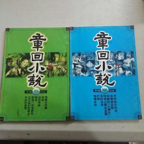 章回小说2005(10-11)2本合售
