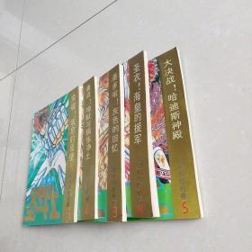 圣斗士 女神的胜利卷 1-5全