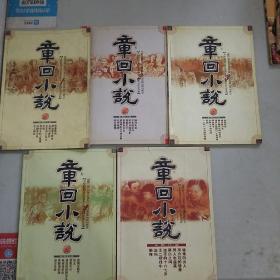 章回小说2004(1-4、9)5本合售