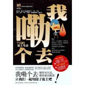 正版   我嘞个去安坤新星出版社9787513301800 书籍 新华书店旗舰店官网