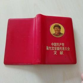 中国共产党第九次全国代表大会文献【内有六张彩照·毛,林照片,林提】