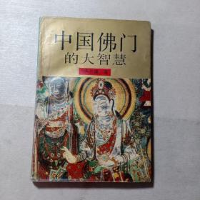 中国佛门的大智慧