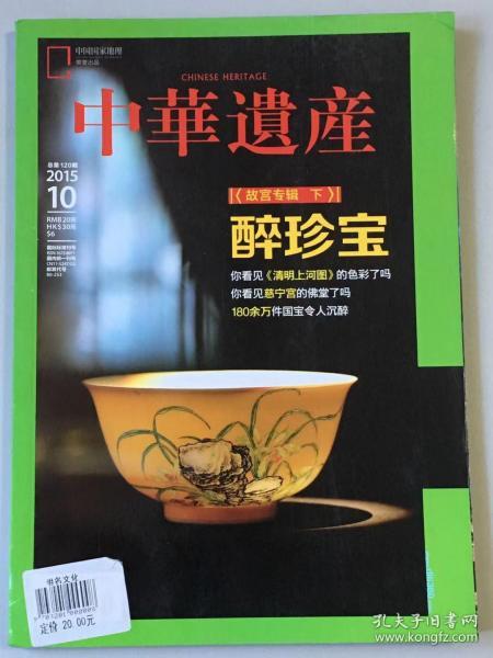 《中华遗产》期刊 2015年10月第十期,总第120期 201510, 特别策划:故宫专辑(下)醉珍宝    10#