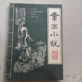 章回小说1986.1