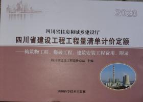2020四川省建设工程工程量清单计价定额 构筑物工程、爆破工程、建筑安装工程费用定额、附录  全一册