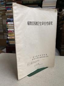 辅照红苕酒卫生安全性研究(油印本)