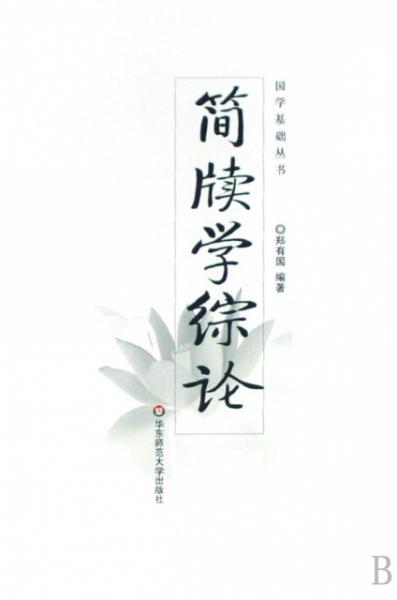 中国简牍学综论-国学基础丛书