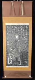 旧拓 王满粟 《阿倍仲麻侣像》一幅(纸本立轴,画心约5.8平尺,款识钤印:满粟、泼墨三千)HXTX221908