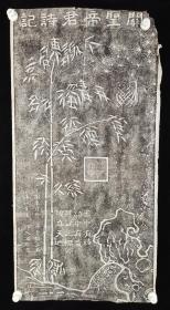 旧拓 佚名 《关圣帝君诗记》一幅(纸本立轴,画心约5.6平尺,款识钤印:汉寿亭候之印)HXTX221930