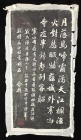 旧拓 俞樾 《录张继 枫桥夜泊》一幅(纸本立轴,画心约8平尺,款识钤印:姑苏寒山寺藏碑)HXTX221933