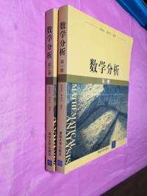 数学分析(第一册、第二册)两本和售