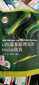 GPS基本原理及其Matlab仿真