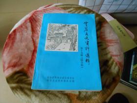 云岩文史资料选辑 第十五辑(综合辑)