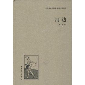 正版   河邊魯彥中國國際廣播出版社9787507835601 書籍 新華書店旗艦店官網