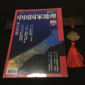 中国国家地理(长江专辑)