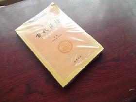 王力《古代汉语》同步辅导与练习(下册)