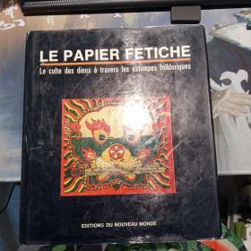 LE PAIER FETICHE 勒帕皮埃 通过民间版画崇拜神灵