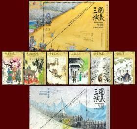 香港2021年 《三国演义》邮票6枚小型张2枚套装 古典文学四大名著