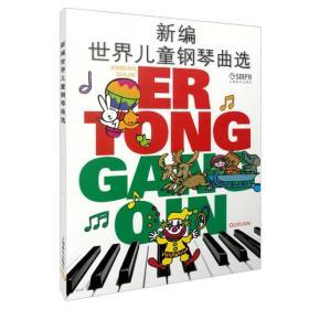 正版   新编世界儿童钢琴曲 华理宁上海音乐9787805538518 书籍 新华书店旗舰店官网