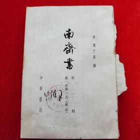 南齐书(第一册)
