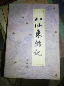 八仙东游记