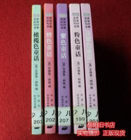 世界经典童话丛书 橄榄色童话 橙色童话 紫色童话 淡紫色童话 粉色童话 5本合售