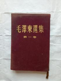 毛泽东选集(第一卷)布面精装二版五印