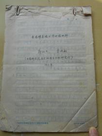 1977年【吉林珲春晚白垩世植物群(手稿57页)】古生物所:郭双兴,李浩敏