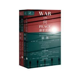 索恩丛书·向和平宣战:外交的终结和美国影响力的衰落(上下)