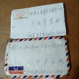 实寄封两个合售.有邮票信件