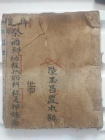 B1699《壮族祭酒科》共计1册,写本,装订完整,内有朱笔圈点和道教符咒,书中记录了大量祭酒时所讲的祭辞和科仪内容。