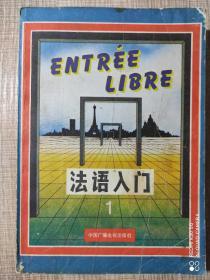 法语入门(1)