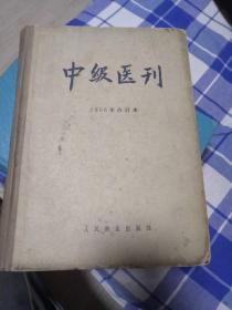 中级医刊1956年合订本