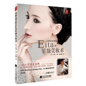 全新正版顶级造型师Eita的星级美妆术