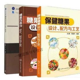 全新正版糖果巧克力 设计 配方与工艺+保健糖果设计配方与工艺+糖果与巧克力加工技术 口香糖威化饼干原料配制作食品生产加工技术书籍