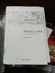 桐庐历史人文考议