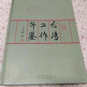 台湾工作年鉴(2009年)