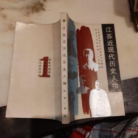 江苏近现代历史人物