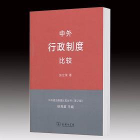 正版 商务印书馆 中外政治制度比较丛书(第2版) 中外行政制度比较 张立荣 著
