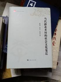当代浙北乡村的社会文化变迁 (精装)