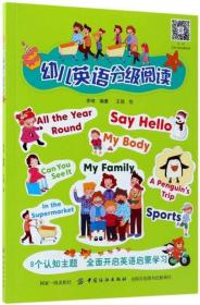 全新正版幼儿英语分级阅读