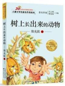 全新正版中国儿童文学名家名作树上长出来的动物少儿文学小说寓言故事书绘本畅销书6-7-10-12-14岁儿童文学青少年课外启发读