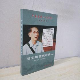 中国象棋一代宗师封笔遗作:杨官璘象棋新编(套装下册)