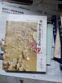 桐庐新石器时代文化初探