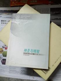 神圣与精致良渚文化玉器研究