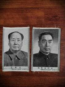 周恩来同志丝织像+毛泽东丝织像