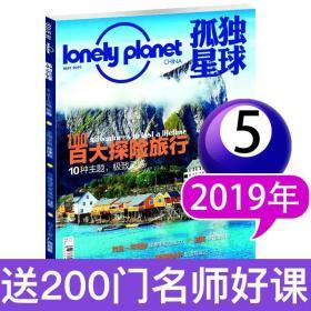 全新正版【现货速发】lonelyplanet孤独星球杂志2019年5月旅游国内外旅游指南攻略书籍地理旅游类期刊单本