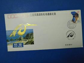 三亚凤凰国际机场通航纪念封